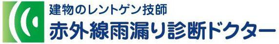 雨漏り調査診断のプロ!兵庫、大阪、関西の雨漏りを赤外線で解決する赤外線雨漏りドクター